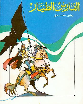 L'islamisation du Maghreb dans AA-NOTRE MEMOIRE abdiram